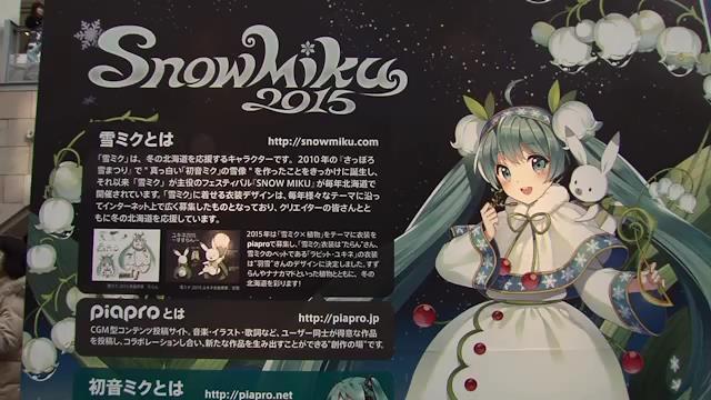 snowmiku201509