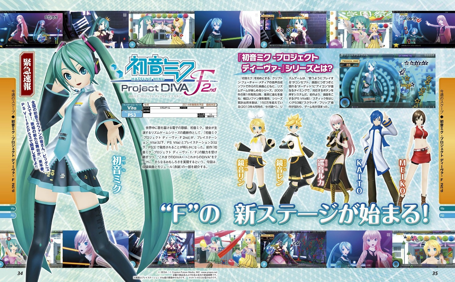 Hatsune-Miku-Project-Diva-F-2nd-Gets-Japanese-Release-Date-2